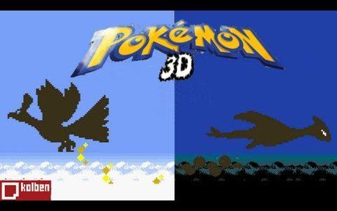 ポケモンを3D化した「Pokemon 3D」のプレイ動画