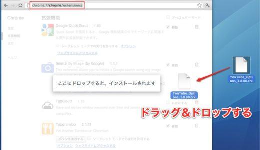 Chromeウェブストア以外の拡張機能を追加する方法