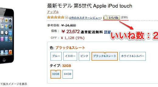 第5世代iPod touchの不人気色が露骨に決まっていた