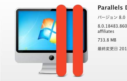 Parallels Desktop 8 for Macを買って激しく後悔した