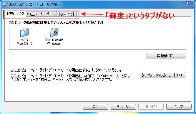 bootcamp-windows7-brightness-bug-0