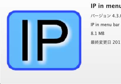 Macの上部メニューバーでIPアドレスを常時表示させる「IP in menubar」