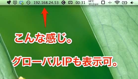 ip-in-menubar-2