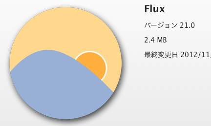 JINS PCを買わなくて本当に良かった。f.luxがJINS PCよりも優秀な理由