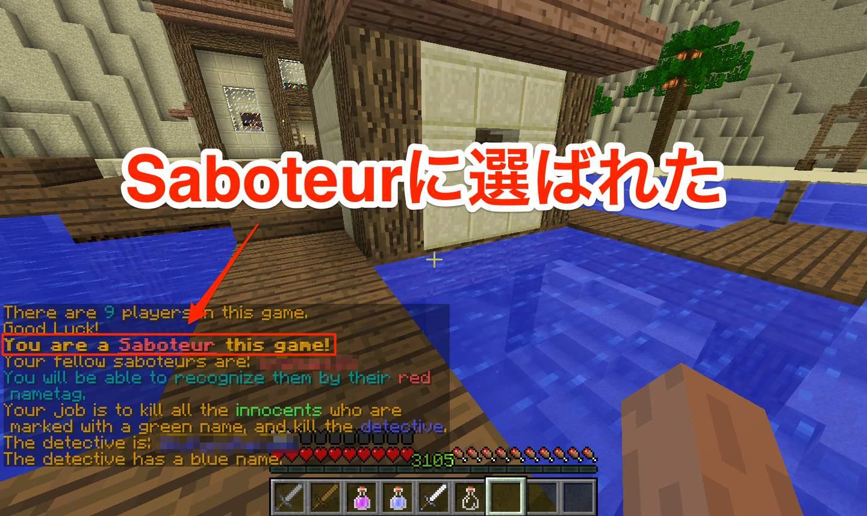 minecraft-sabotage-006