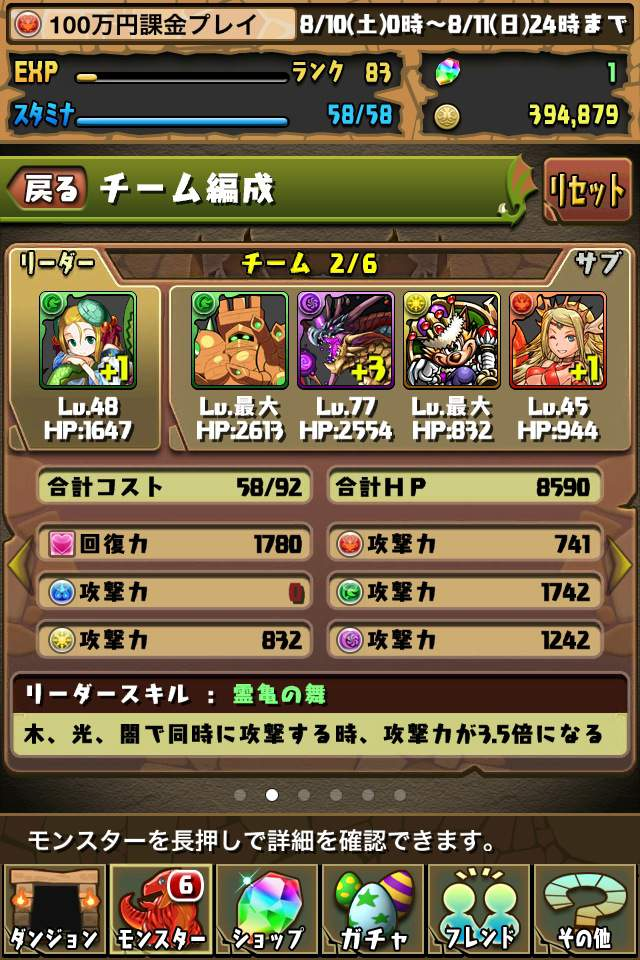 pazudora-team