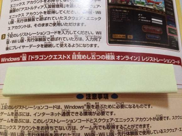 dq10-dvd-package-01