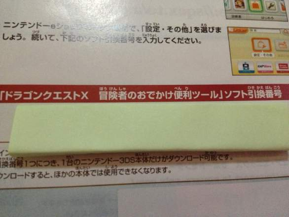 dq10-dvd-package-03