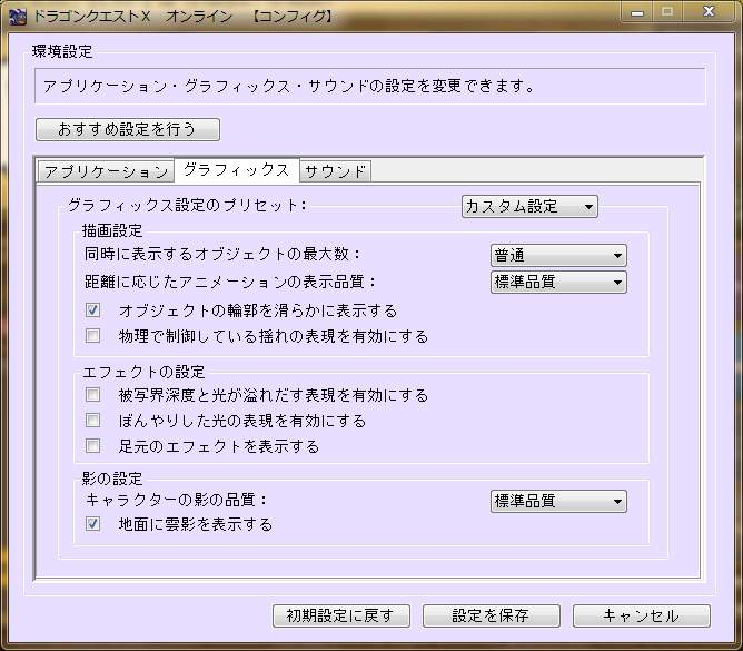 dqx-pc-config-01