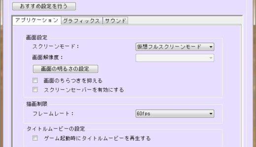 Windows版ドラクエ10でなるべく軽く・綺麗にする設定(コンフィグ)