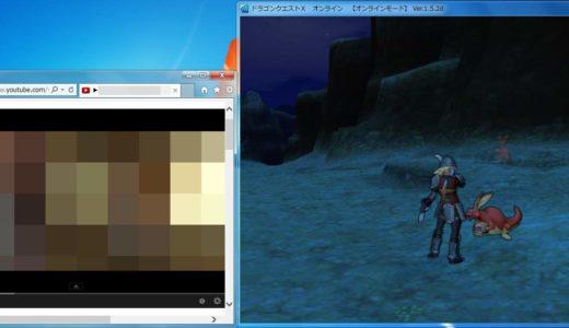 Windows版ドラクエ10で動画を観ながらレベル上げをする方法