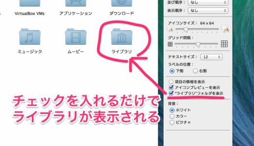 [Mac]Mavericksの超簡単なライブラリ表示方法(コマンド無し)