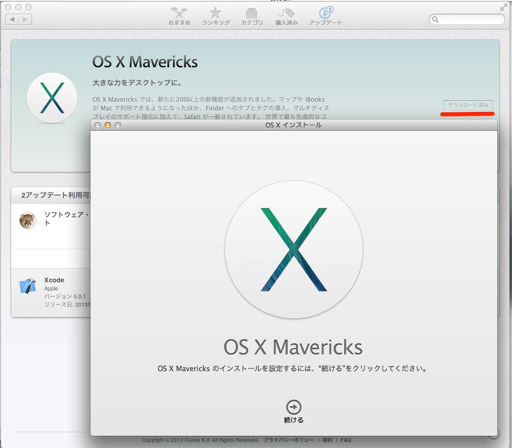 mac-mavericks-usb-clean-install-09