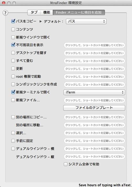 mac-mavericks-xtrafinder-tab-03