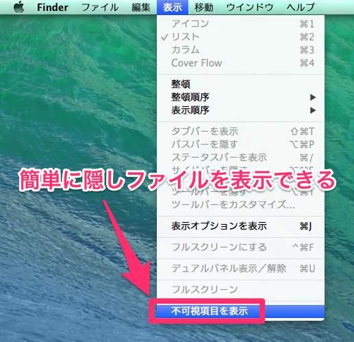 mac-mavericks-xtrafinder-tab-05