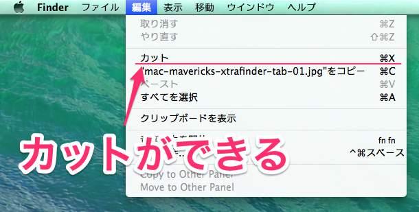 mac-mavericks-xtrafinder-tab-07