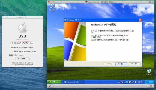 [Mac]MavericksでもParallels Desktop 8でWindowsが動作。やったね