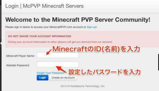 MCPVPでアカウントを登録する方法