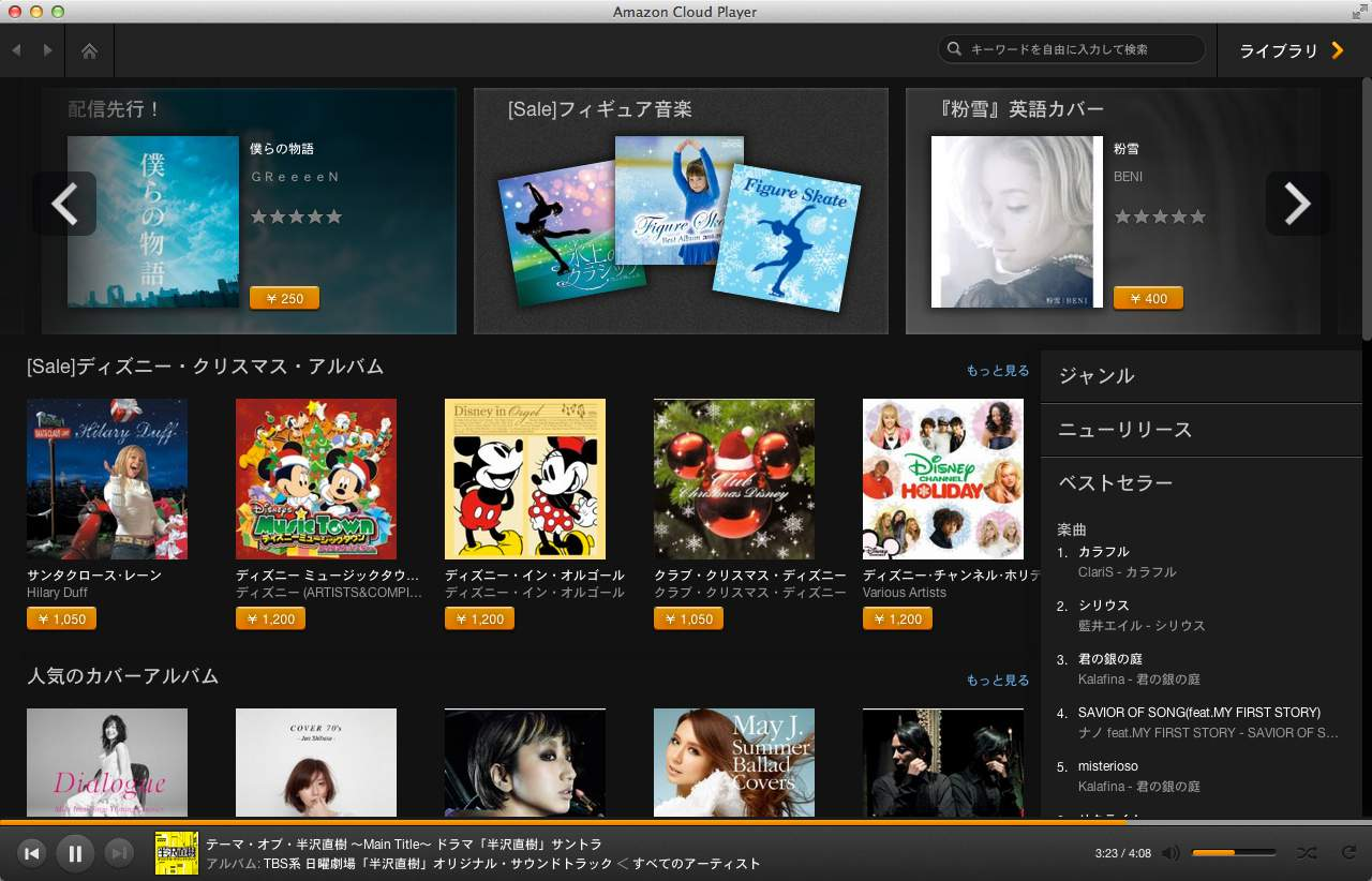 amazon-cloud-player-mac-windows-01