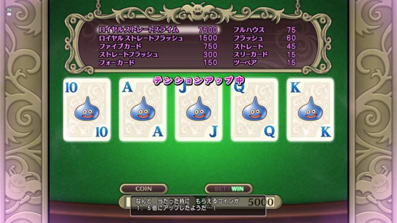 dqx-royal-straight-flush-slime-01