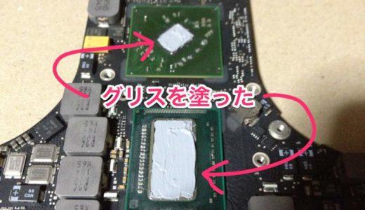 故障したMacを修理する画期的な方法→オーブンで焼く