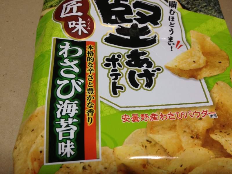 kataagepoteto-wasabi