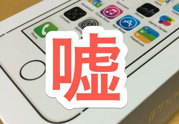 mnp-cb-lie-iphone5s-01