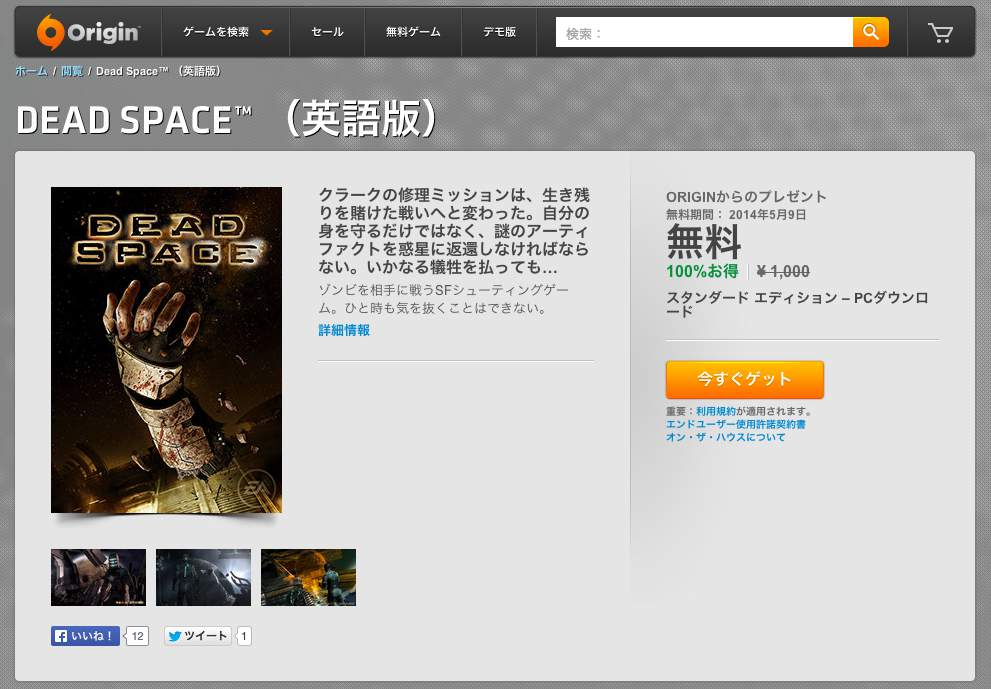 origin-deadspace-free-download-01