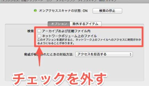 [爆速起動]MacでJavaアプリの起動が遅いのを解決する方法。ウィルス対策ソフトが原因だった