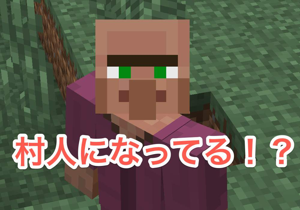 minecraft-villagers-03