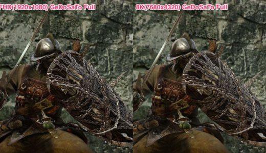 """[4K~8K実現]PC版ダークソウル2をMod""""GeDoSaTo""""で微高画質化してみる"""