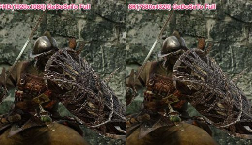 [4K~8K実現]PC版ダークソウル2をMod