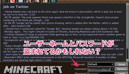 "Minecraft非公式ランチャー""MagicLauncher""は危険じゃないと信じたい"