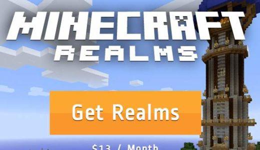 Minecraft Realmsって何?という人へ:レルムズのできる/できない事まとめ