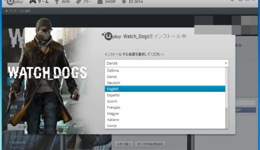 海外PC(Uplay)版ウォッチドッグスはVPNで認証可能。※日本語は…