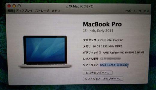 MacBook Proがゾンビ化。オーブンで焼いたら復活し、7ヶ月以上も動作してる
