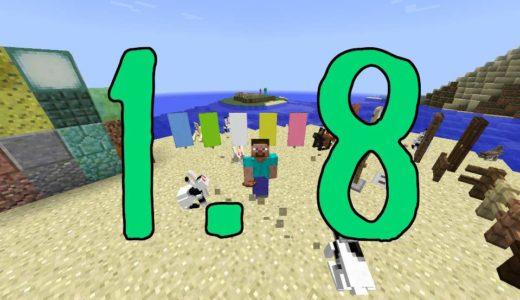 Minecraft1.8アップデート概要まとめ:サクッと新要素を紹介します