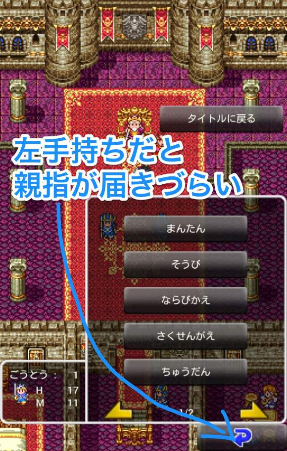 dq3-iphone-android-ios-03