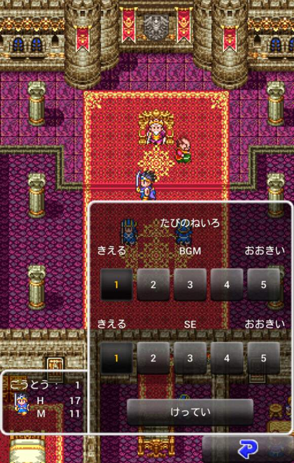 dq3-iphone-android-ios-05