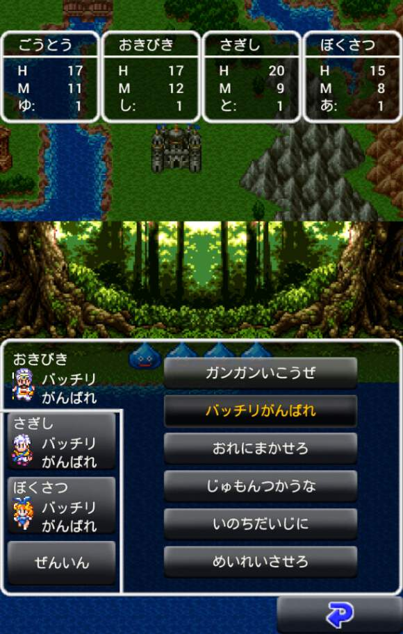 dq3-iphone-android-ios-09