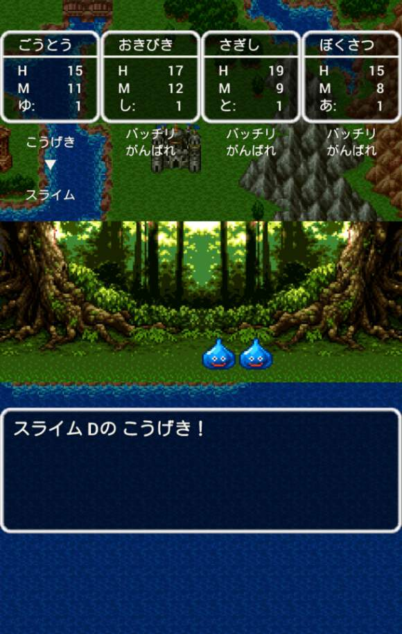 dq3-iphone-android-ios-10