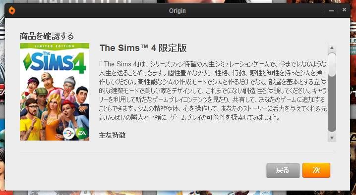 the-sims-4-japanese-english-key-code-04