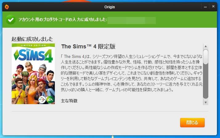 the-sims-4-japanese-english-key-code-05