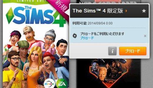 日本語版The Sims4(ザ・シムズ4)をなるべく安く購入する方法(VPN無し)