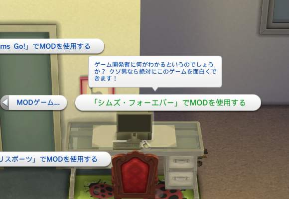 the-sims-4-metascore-review-kansou-07