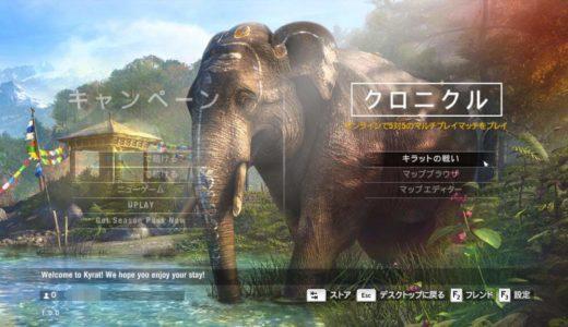 海外PC版Far Cry 4(英語字幕)を日本語化する方法