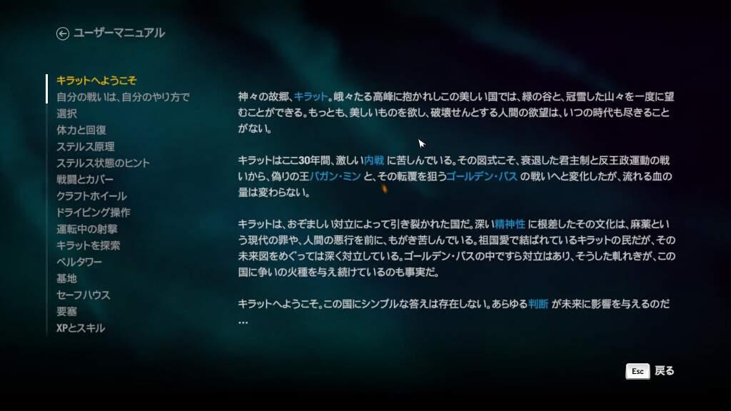 far-cry-4-english-japanese-03