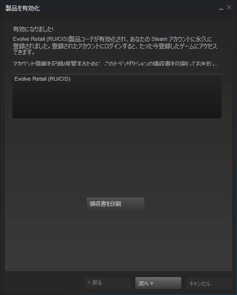 evolve-steam-pc-japanese-russia-global-vpn-key-1