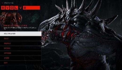 PC版Evolveは日本語版発売日より早く、マルチプレイがVPN切断後遊べる