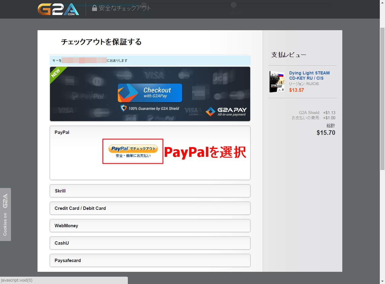 how to unregister g2a pay